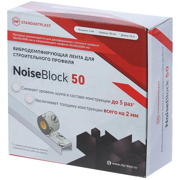 NOISEBLOCK 50 лента вибродемпфирующая для строительного профиля