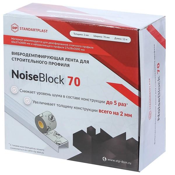 NOISEBLOCK 70 лента вибродемпфирующая для строительного профиля